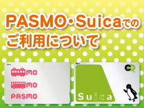 「PASMO」「Suica」でお得!
