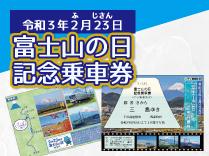 「富士山の日」記念乗車券発売&ヘッドマーク掲出